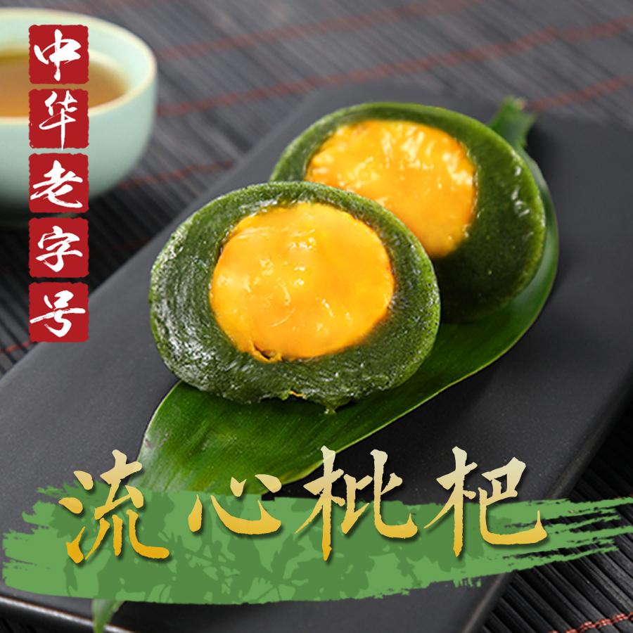 邵永丰流心枇杷艾草青团 清明果糯米团子浙江特产糕点网红零食