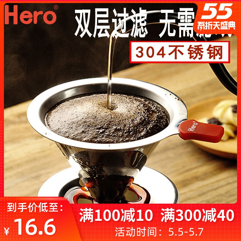 hero手冲咖啡过滤网超细加密家用不锈钢滤杯器壶滴漏式漏斗免滤纸