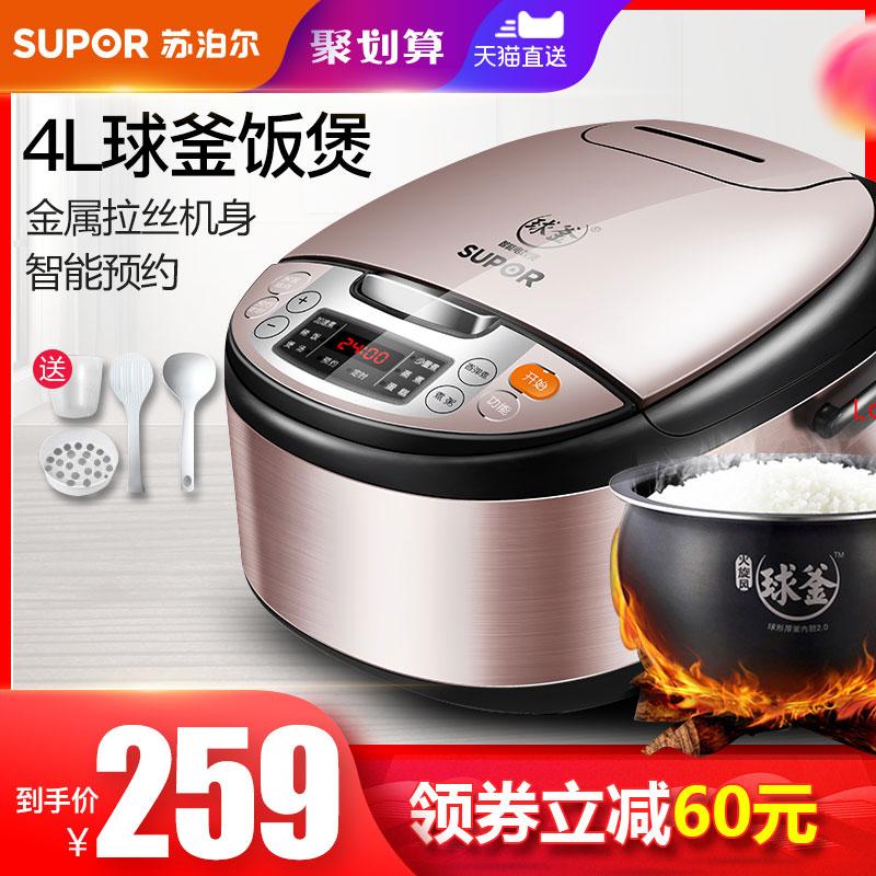 苏泊尔电饭煲4L升智能家用2多功能3小型饭锅4个人5-6人官方旗舰店