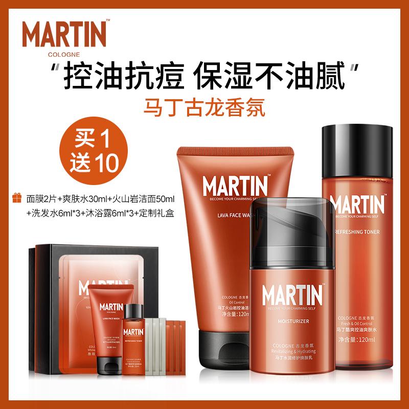 马丁古龙香氛男士护肤品套装控油祛痘洗面奶爽肤水乳保湿霜