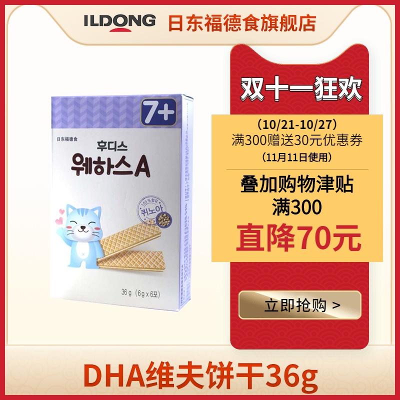 日东福德食韩国原装进口宝宝零食磨牙威化饼干 维夫饼干A