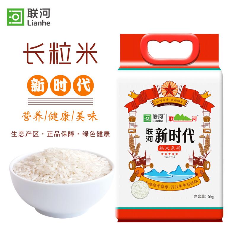 联河 新时代长粒米5kg 农家米新米10斤装大米香米南方籼米优质米
