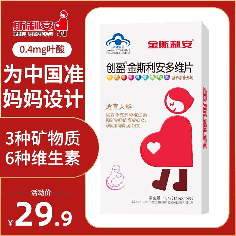 创盈金斯利安孕妇复合维生素多维片孕前备孕叶酸片补充营养天猫