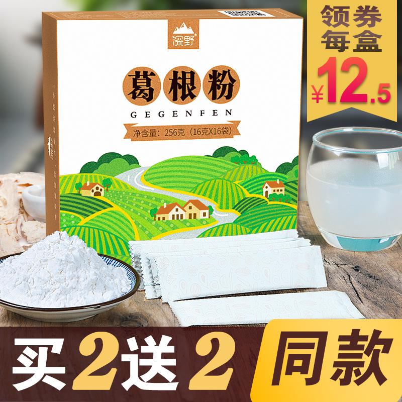 【买2送2】葛根粉野葛粉纯正野生天然丰的功效胸部小包装有木瓜粉