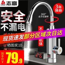 志高電熱水龍頭即熱式速熱加熱器快過自來水小廚房寶電熱水器家用