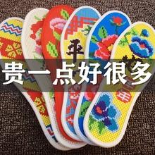 鞋垫十字绣自己绣纯棉男半成品tj11花手工px鞋垫2021年新款