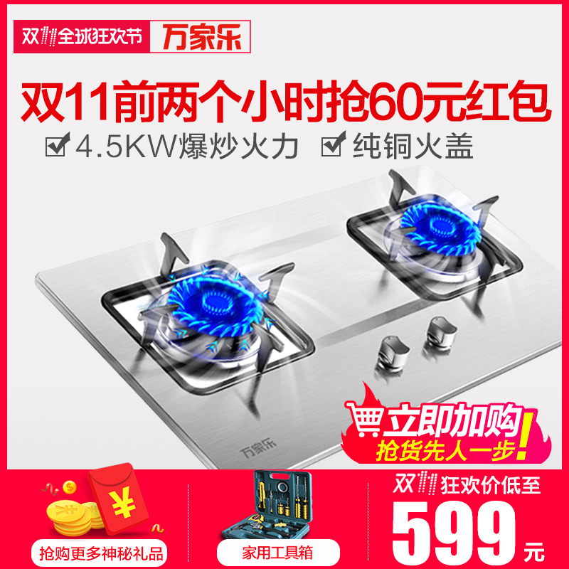Macro/万家乐 K461不锈钢燃气灶嵌入式煤气灶双灶天然液化气灶具