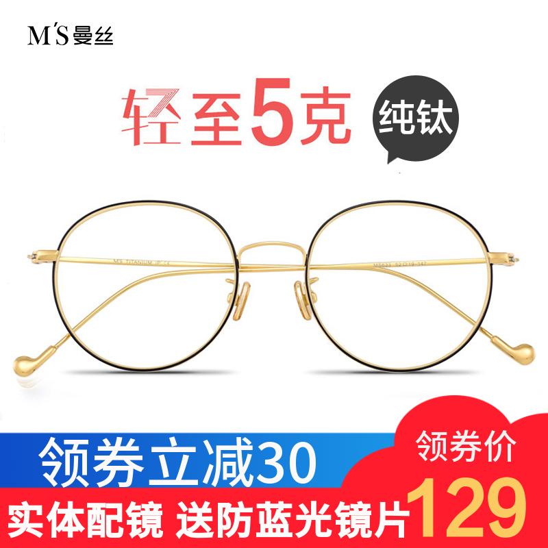 纯钛防蓝光眼镜近视女韩版潮电脑抗辐射护目镜男平光可配度数镜框