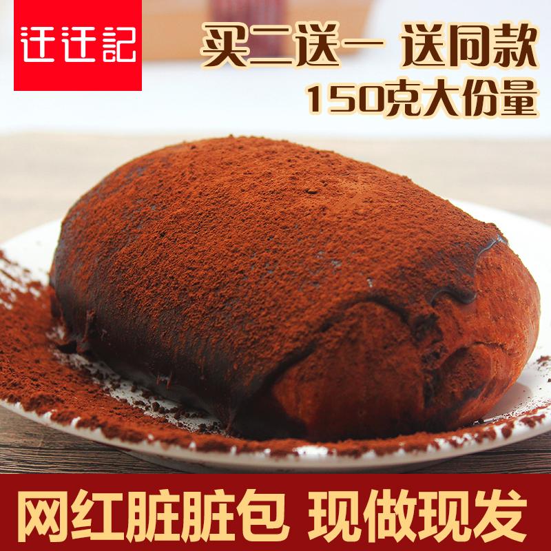 迁迁记脏脏包网红面包 法式巧克力夹心手工欧包奶酪包营养早餐