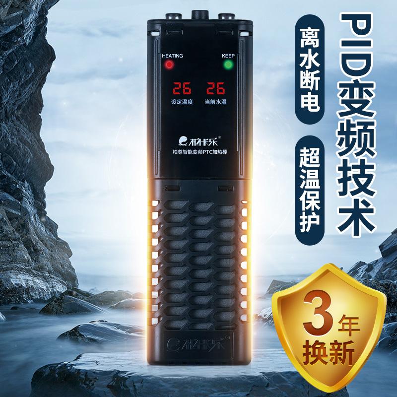 鱼缸加热棒自动恒温省电迷你乌龟缸ptc变频加温棒小型电热加热器