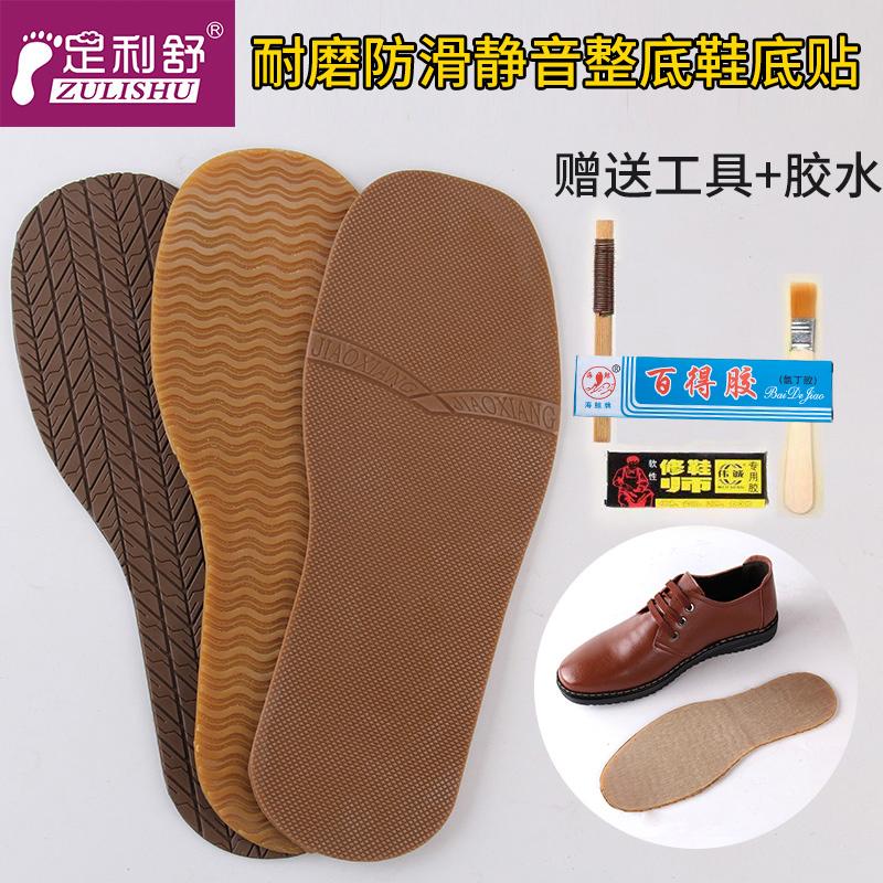 牛筋橡胶鞋底防滑耐磨消音鞋底贴皮鞋掌垫布球鞋平底鞋贴底黑白黄