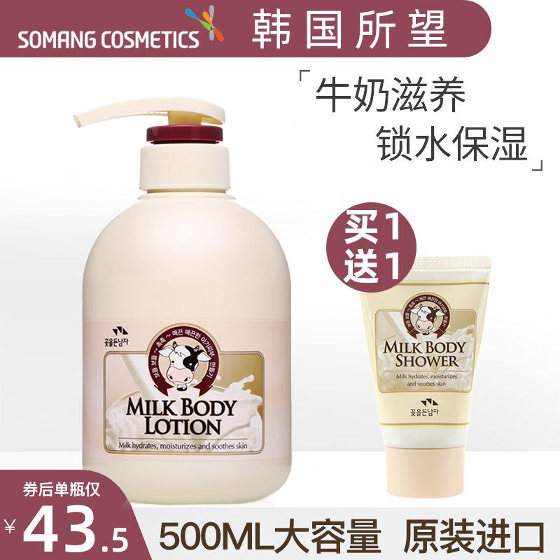 韩国所望牛奶身体乳保湿滋润全身女润肤持久护肤美肌去鸡皮香体乳