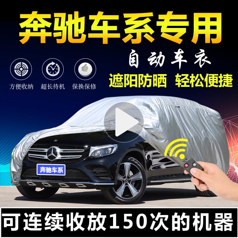 奔驰GLA级GLC级GLE级GLSAMG专用遥控车衣车罩隔热防晒防雨全自动