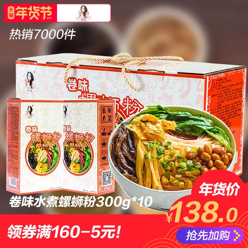 卷味螺丝粉螺蛳粉柳州特产小吃正宗广西特产速食螺狮粉10盒装包