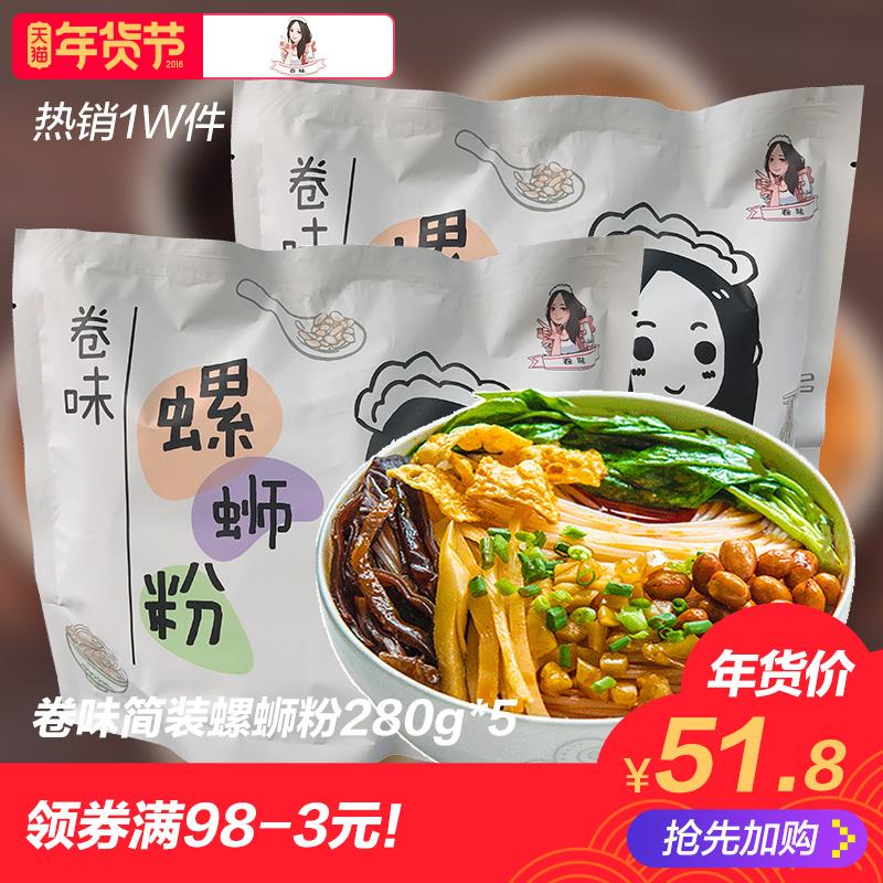 卷味年货速食螺蛳粉鲜辣柳州特产螺丝粉280g*5袋广西螺狮粉方便面