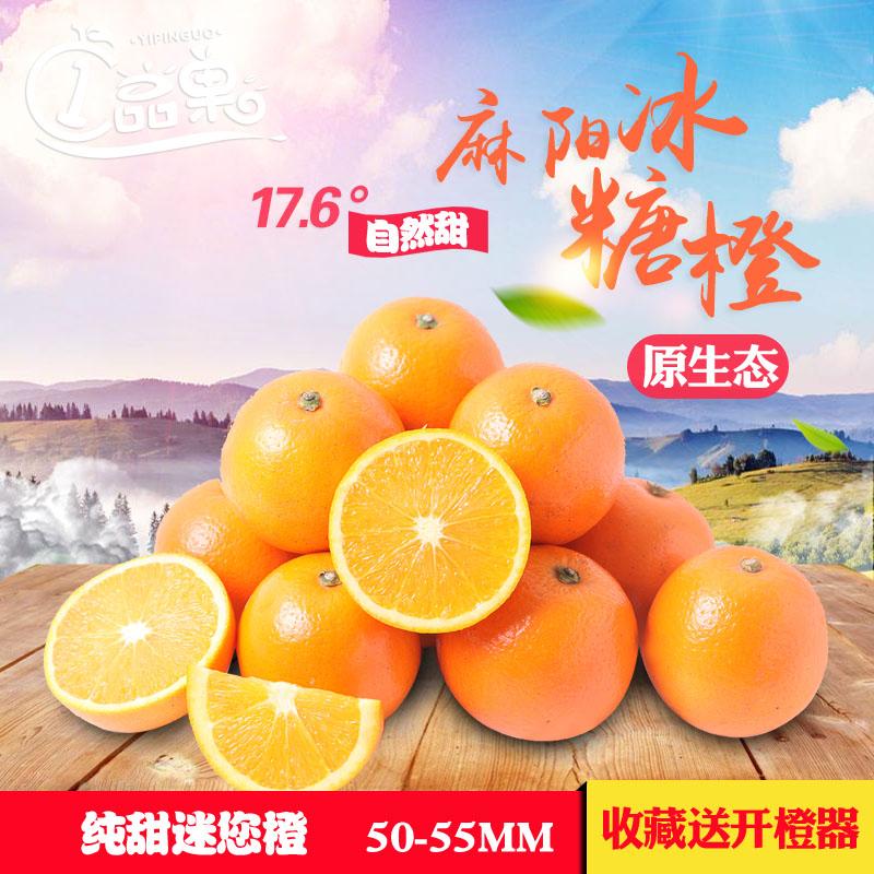 麻阳冰糖橙10斤包邮现摘怀化当季新鲜水果甜橙子手剥橙非秭归脐橙