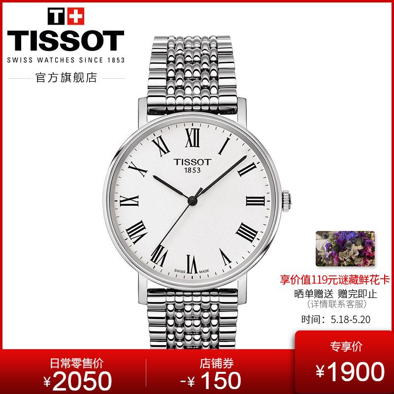 Tissot天梭官方正品魅时生活防水石英钢带男表