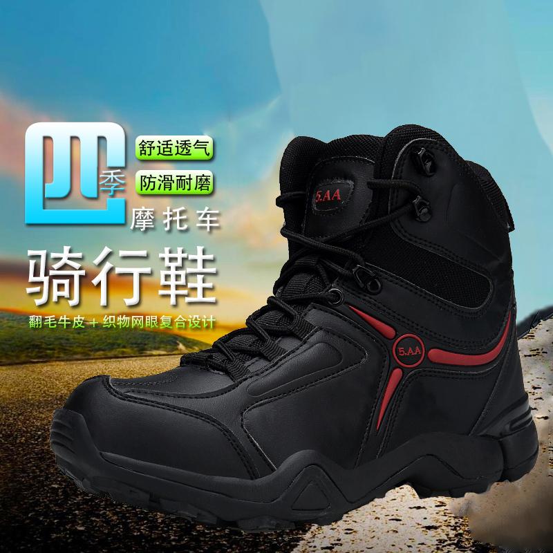 摩托车骑行鞋男骑行靴四季防水靴子机车鞋冬季透气骑士靴赛车摩旅