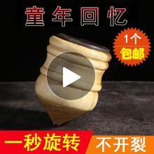 陀螺木质健身ku3老年大号an螺老式玩具宝宝冰嘎尜儿木头陀螺