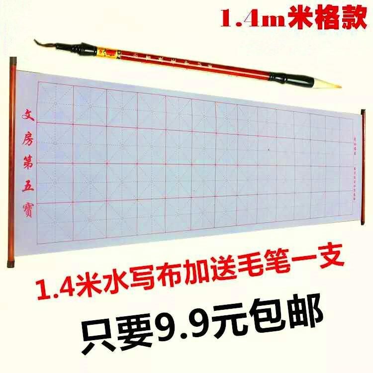 初学者仿宣纸水写布 超长空白卷轴免墨大号米字格1.4米毛笔水写布