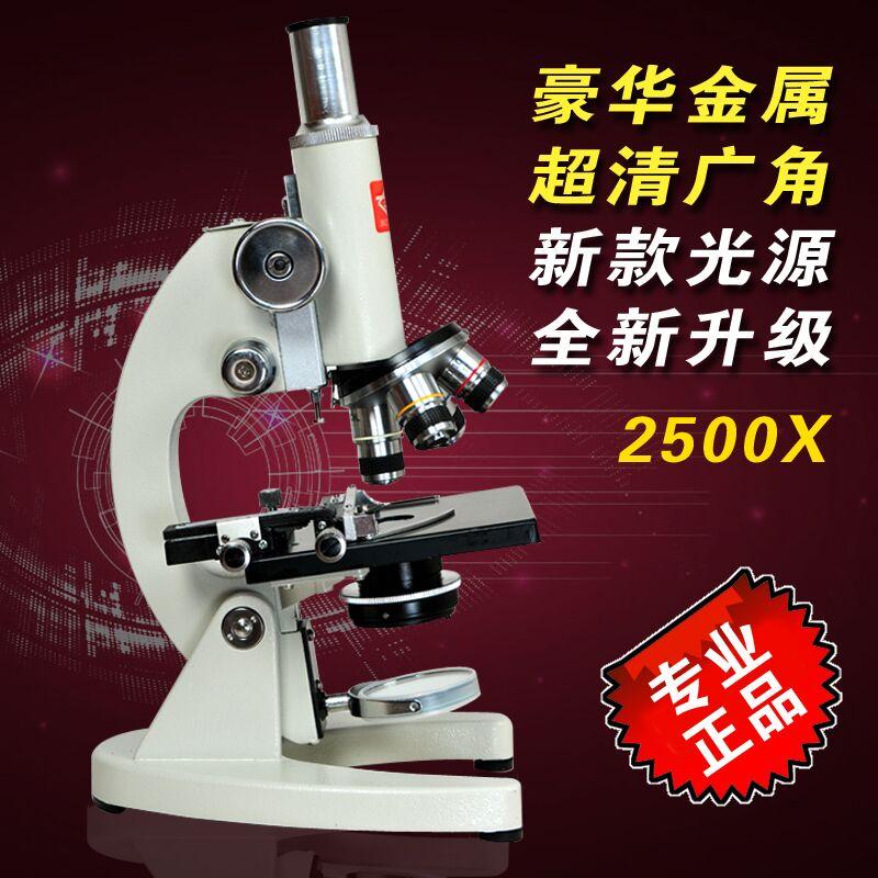 专业光学生物显微镜1600倍/5000倍 新款电光源 豪华铝合金箱