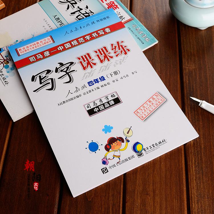 司马彦4四年级下册人教版语文课本同步练字帖临摹字帖楷书