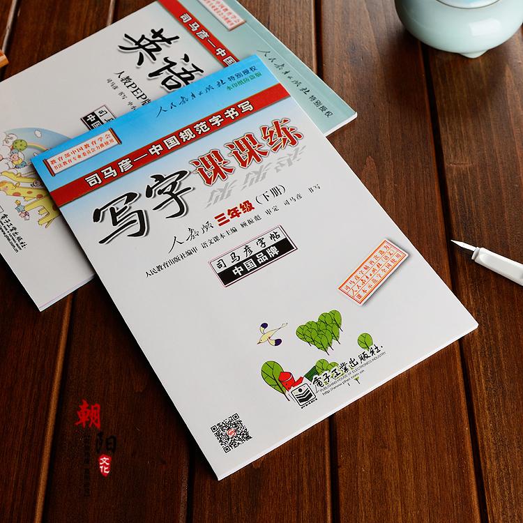 司马彦三3年级下册课课练语文正楷练字帖钢笔铅笔临摹练字帖