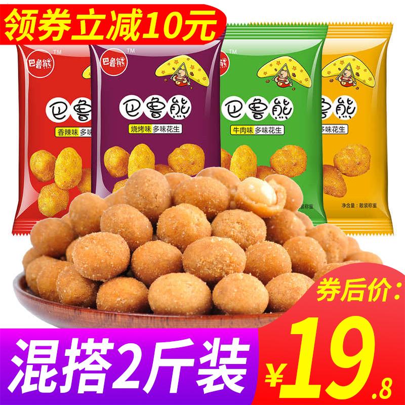 多味花生豆500g 独立小包装 脆皮酒鬼花生休闲小吃坚果炒货零食品