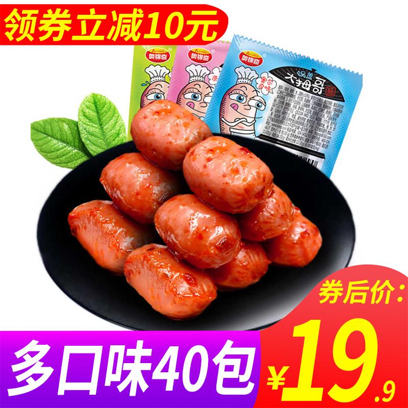 奥锦奇大拇哥肠迷你小香肠火腿肠热狗烤肠多规格可选零食小吃