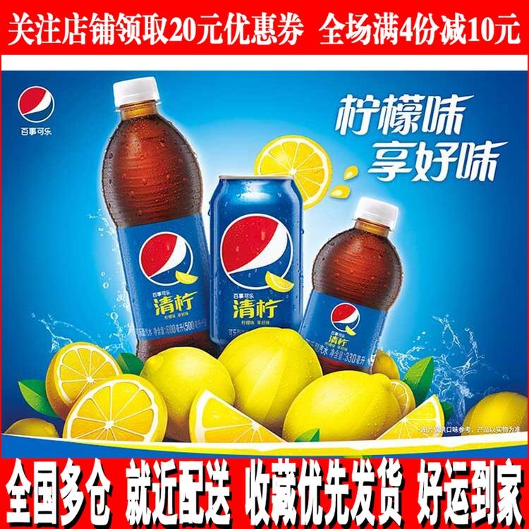 网红 百事可乐 清柠 柠檬味可乐300ml 330ml 500ml瓶装 可选 包邮