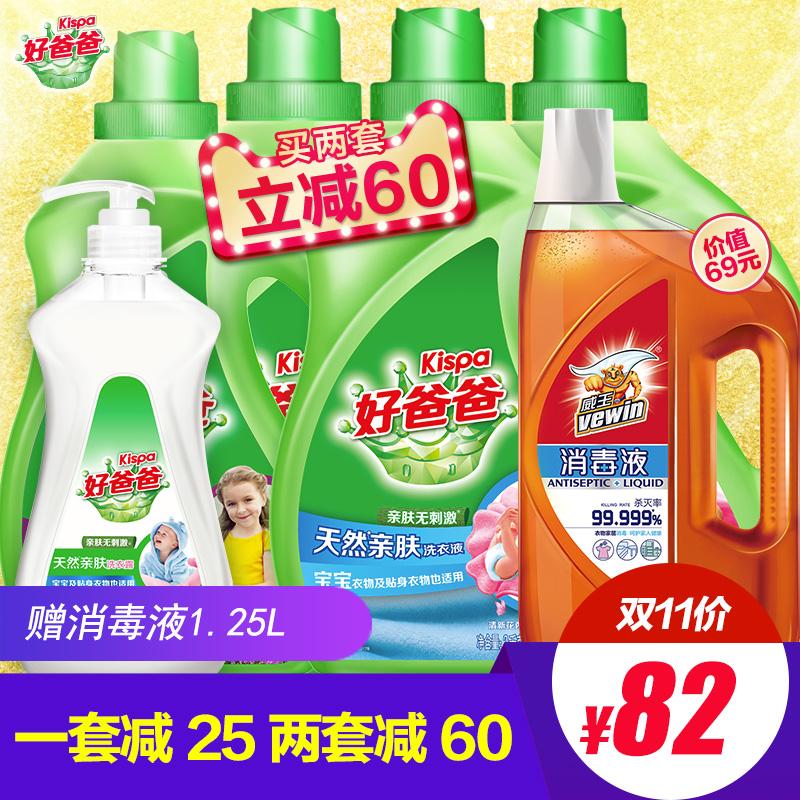 【双11】好爸爸天然亲肤洗衣液机洗手洗家庭装 瓶装整箱促销包邮