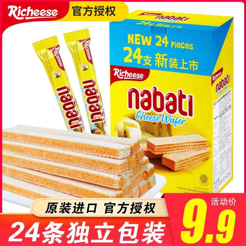印尼丽芝士nabati纳宝帝奶酪味威化饼干进口零食小吃散装休闲食品