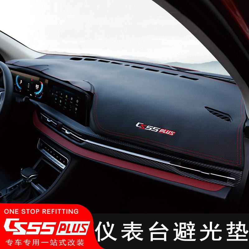 点击查看商品:长安CS55PLUS避光垫改装专用2020款CS55PLUS仪表中控台防晒遮阳垫