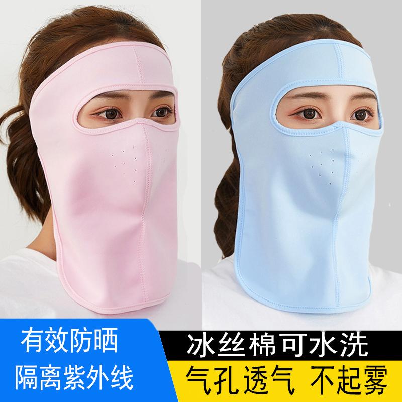夏季防晒面罩全脸遮阳透气口罩女护脸护颈户外开车骑行装备脸基尼