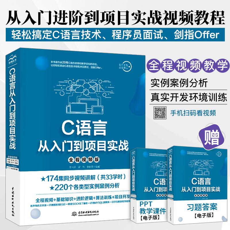 C语言从入门到项目实战C语言程序设计编程2019入门教材计算机软件开发教程C语言从入门到精通c++primer plus c语言入门零基础自学
