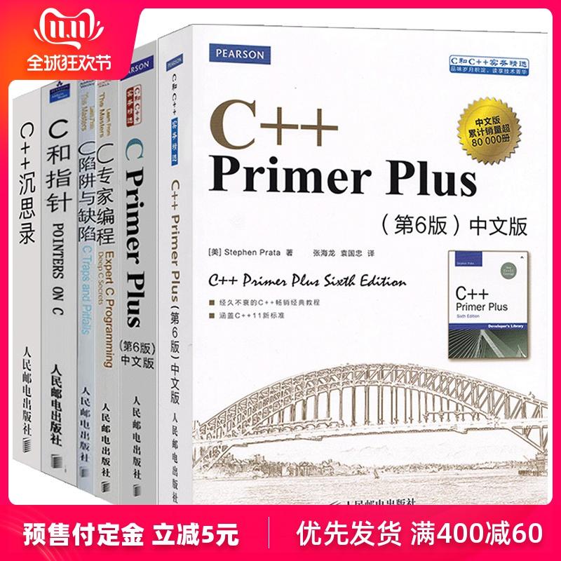 【套装6本】C和指针 C++ Primer Plus第6版C Primer中文版 c语言程序设计基础教程书 c++从入门到精通计算机编程入门书籍经典教材