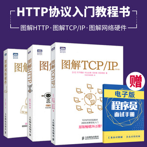 Full 3 volumes Graphical TCP / IP + Graphical HTTP + Graphical Network Hardware TCP / IP Bible-level Textbooks HTTP Protocol Getting Started Tutorials Web Front-end Development Books Computer Fundamentals IT Books Cloud Computing Application Technology