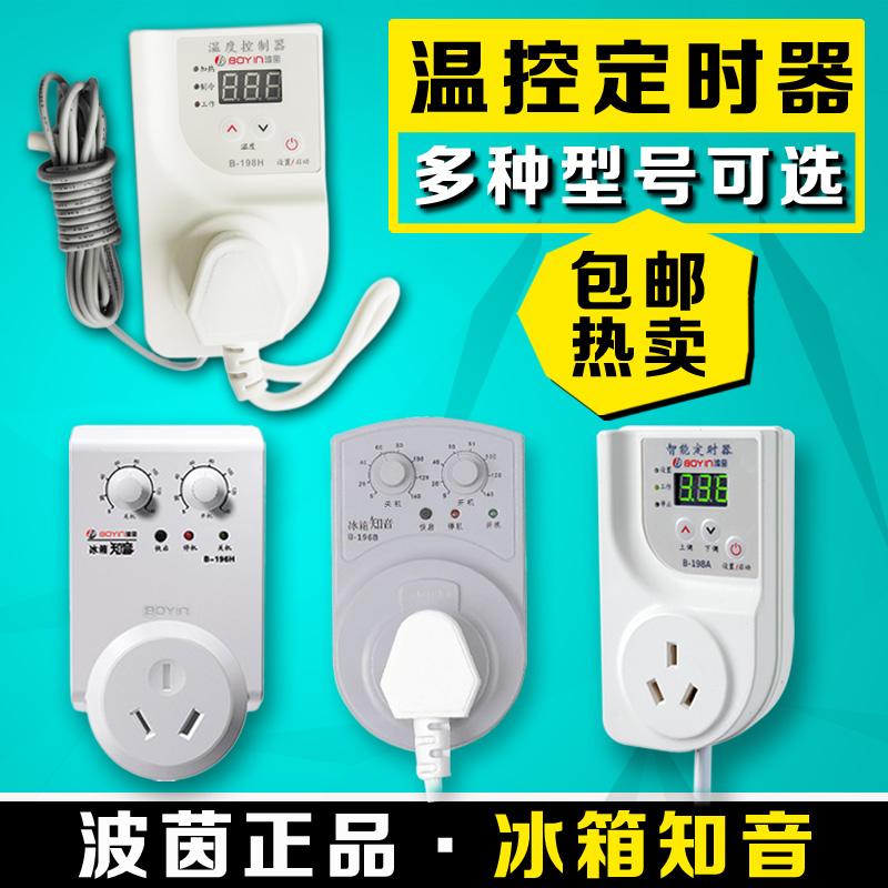 冰箱知音冰柜伴侣电子温控器定时器开关插座冰箱温度控制器包邮