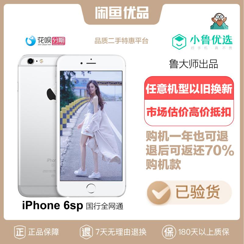 闲鱼官网二手6sp苹果6splus手机iphone 6s原装激活正品全网通市场