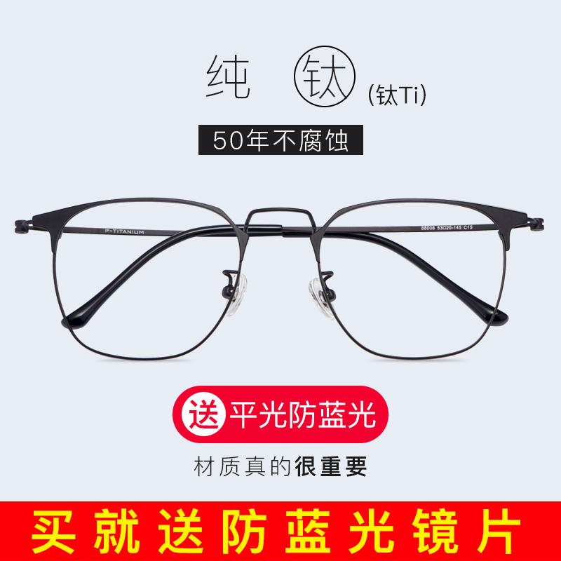 防蓝光辐射眼镜男近视镜纯钛大脸舒适眼镜框潮近视眼镜男可配度数