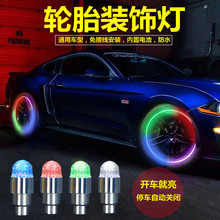 汽车轮胎装饰yo3LED氛ng灯闪光灯摩托车气门嘴爆闪灯