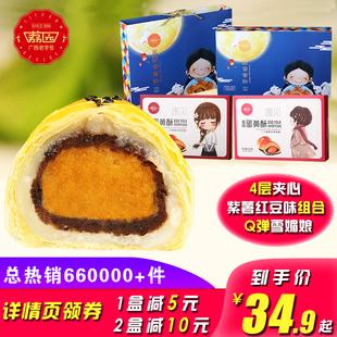 荔园海鸭蛋黄酥330g雪媚娘紫薯红豆组合手工零食网红小吃麻薯糕点