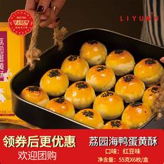 荔园海鸭蛋雪媚娘手工红豆蛋黄酥休闲零食糕点小吃麻薯网红6*55g