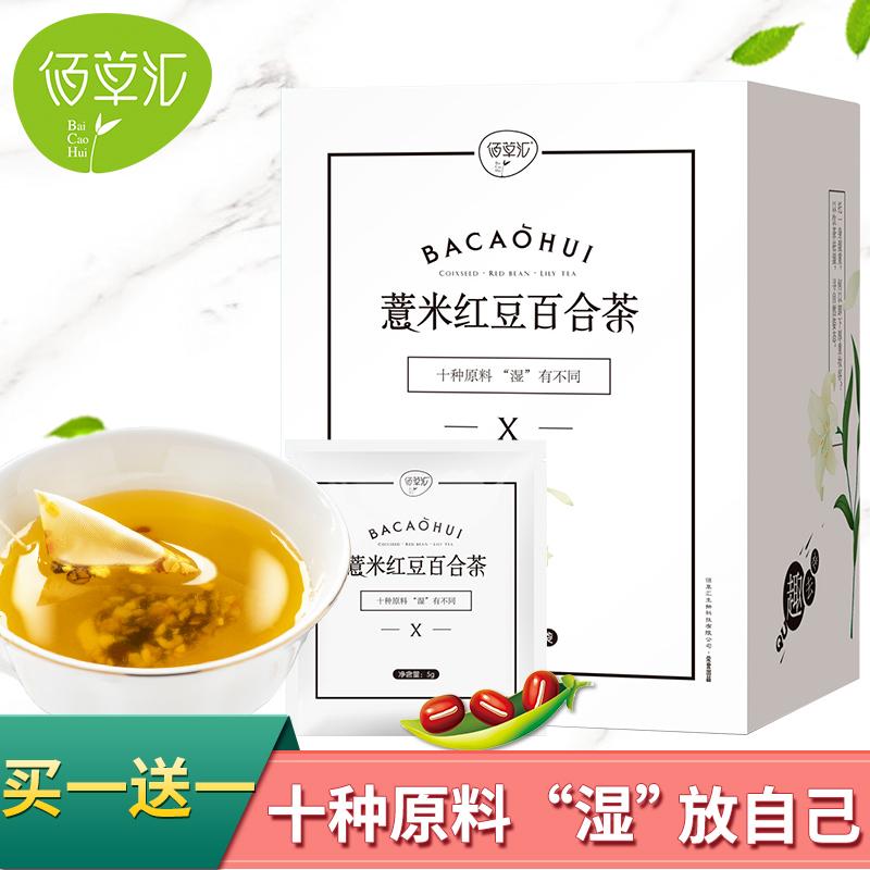 佰草汇薏米红豆百合茶去祛除赤小豆湿茶茯苓栀子芡实薏仁袋泡茶