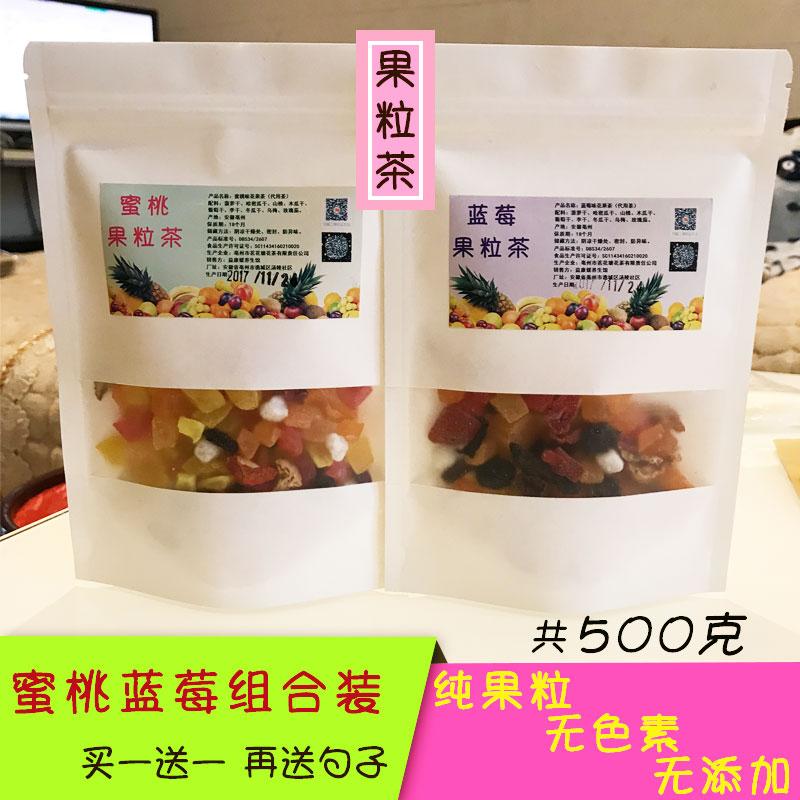 泡水喝的水果干果粒茶蓝莓蜜桃味果干片花果茶新鲜纯手工袋装包邮