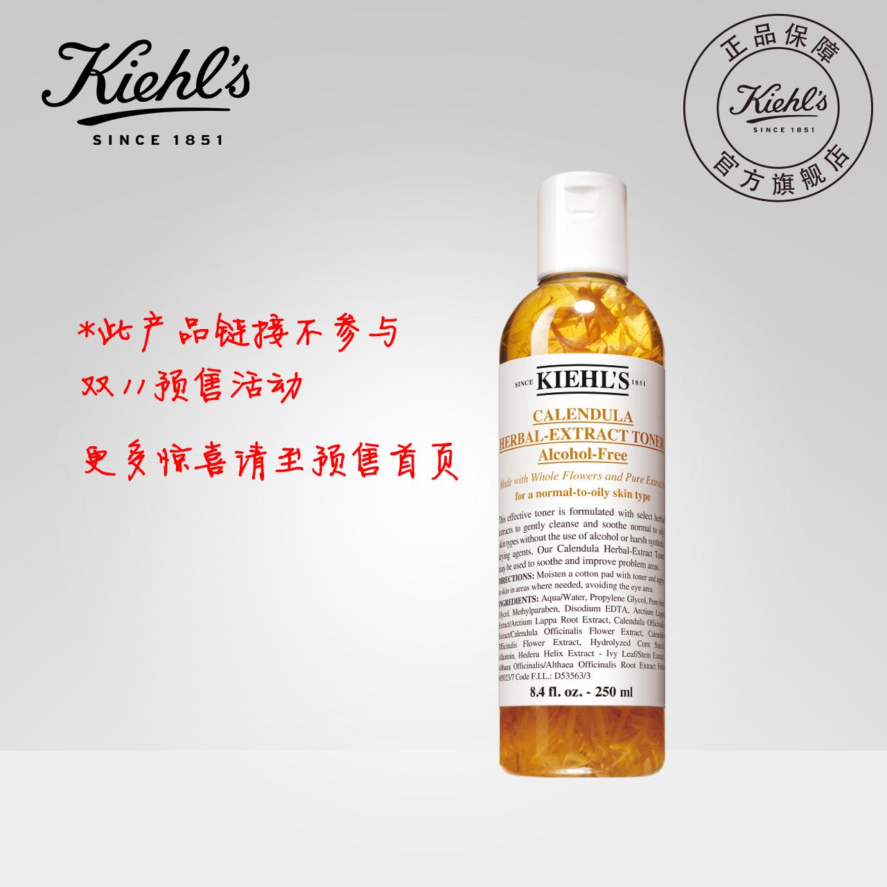 【双11狂欢提前加购】Kiehl's科颜氏金盏花植物爽肤水250ml