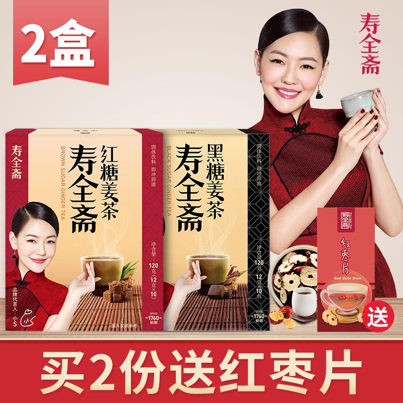 寿全斋红糖姜茶大姨妈姜母茶生姜糖茶女姜汁水黑糖姜茶冲饮小袋装