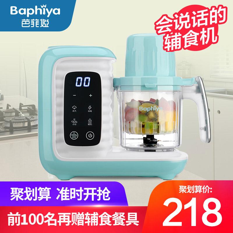 芭菲娅全自动婴儿辅食机多功能蒸煮一体机宝宝小型搅拌料理机工具