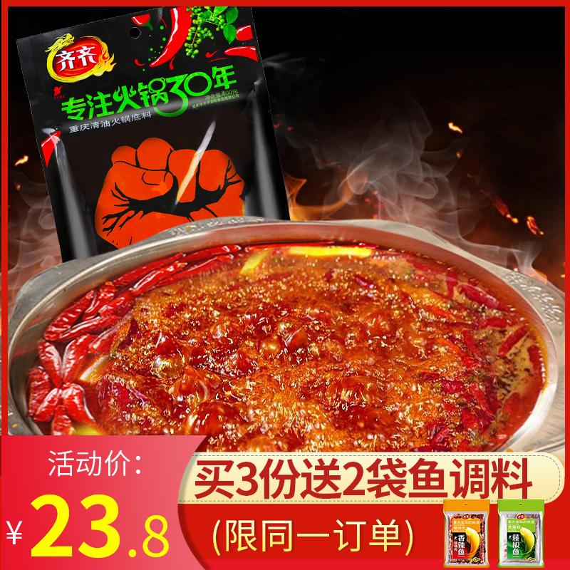 齐齐手工清油火锅底料红油火锅料重庆特产400g麻辣烫调味料