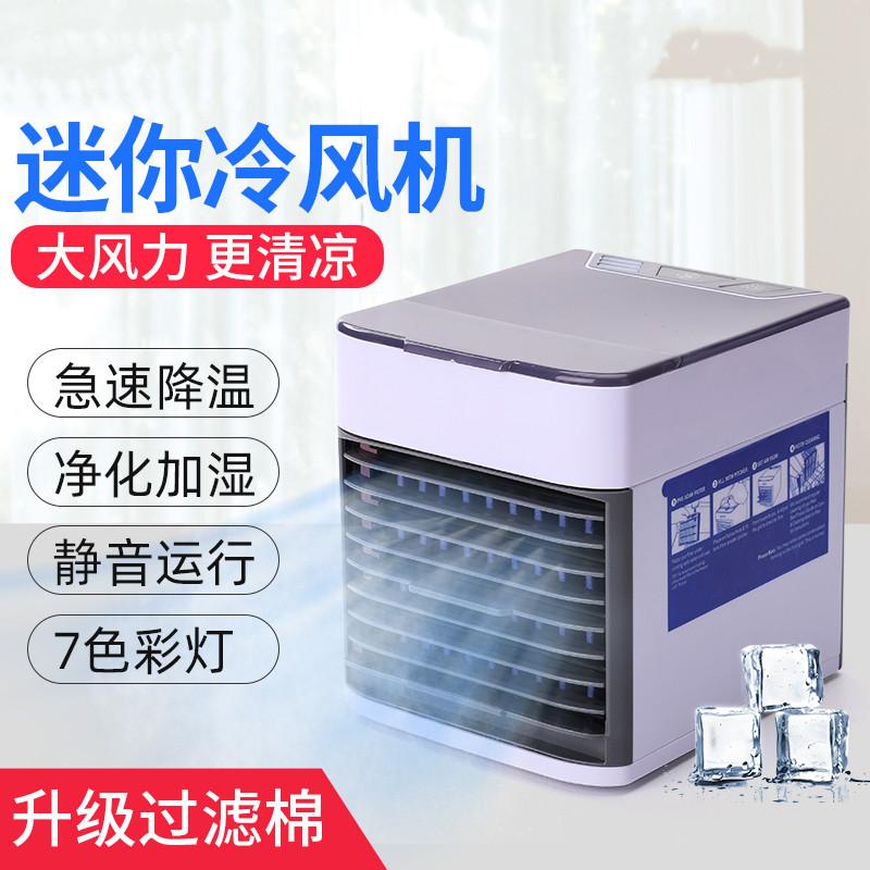 迷你冷风机小型空调扇制冷家用卧室宿舍桌面空调便携式加水冷风扇